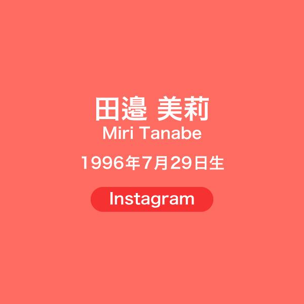 h01_miri_tanabe