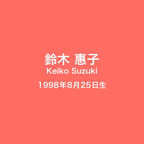 h02_keiko_suzuki
