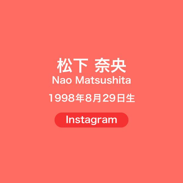 h05_nao_matsushita-2