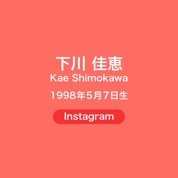 h08_kae_shimokawa