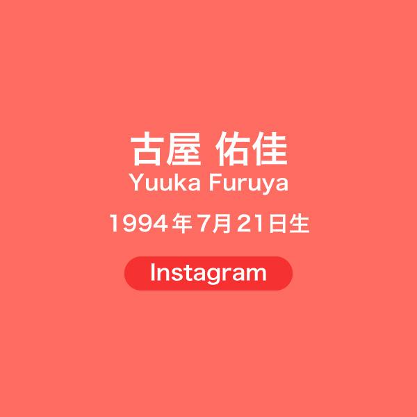 h09_yuuka_fruya