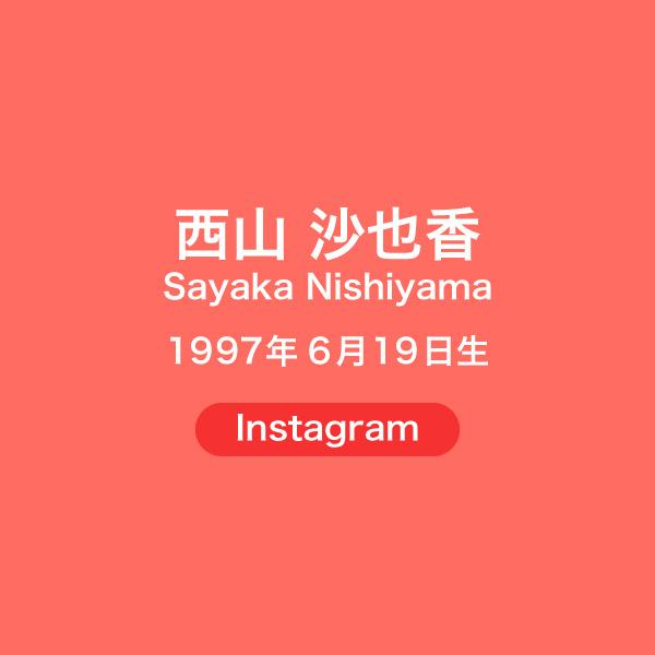 h10_sayaka_nishiyama