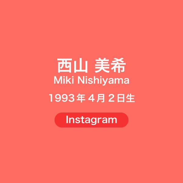 h17_miki_nishiyama