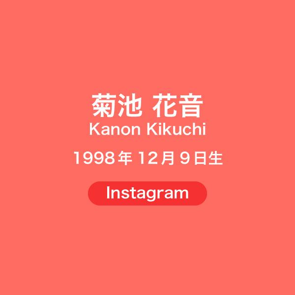 h18_kanon_kikuchi