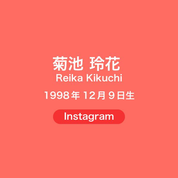 h19_reika_kikuchi