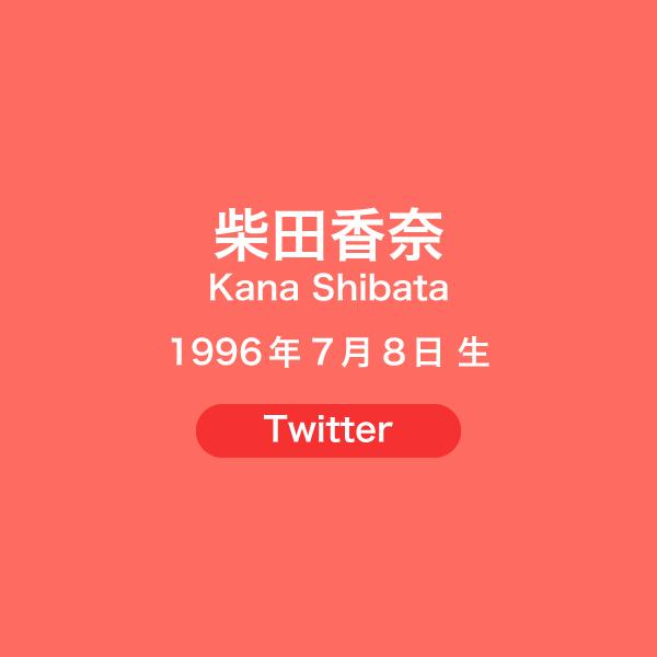 h20_kana_shibata