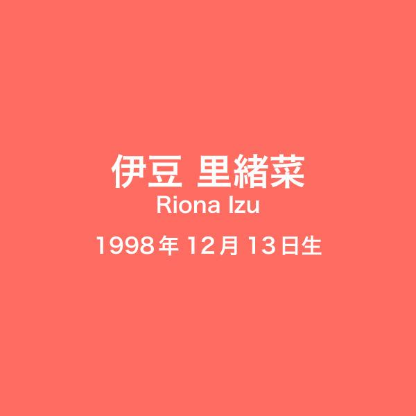 h21_riona_izu