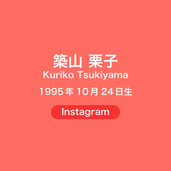 h26_kuriko_tsukiyama
