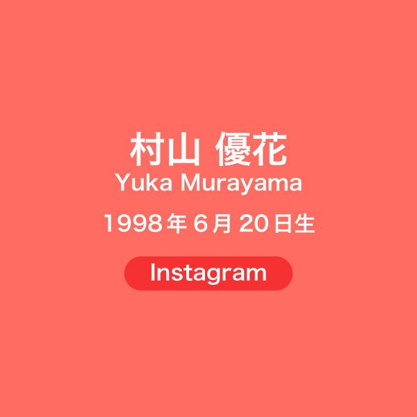 h29_yuka_murayama