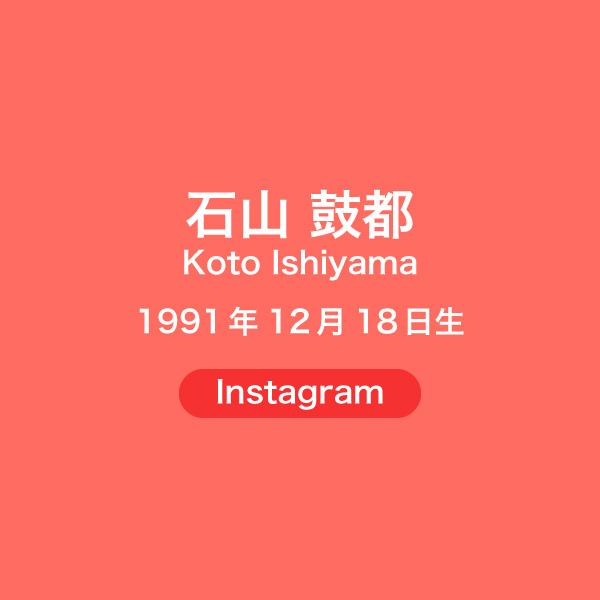 h30_koto_ishiyama