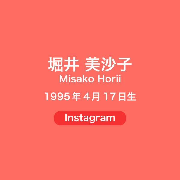 h35_misako_horii