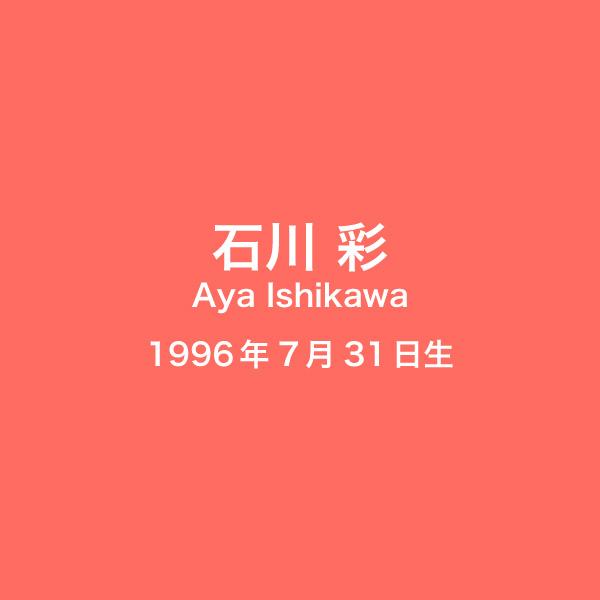 h37_aya_ishikawa