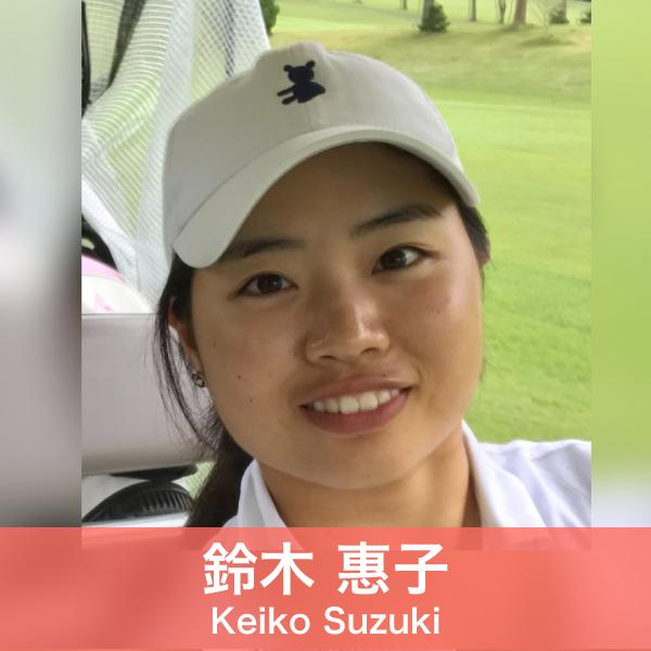 n02_keiko_suzuki