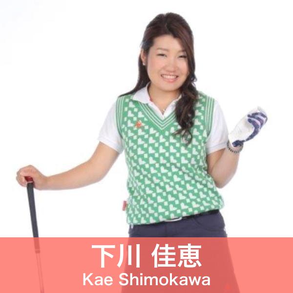 n08_kae_shimokawa