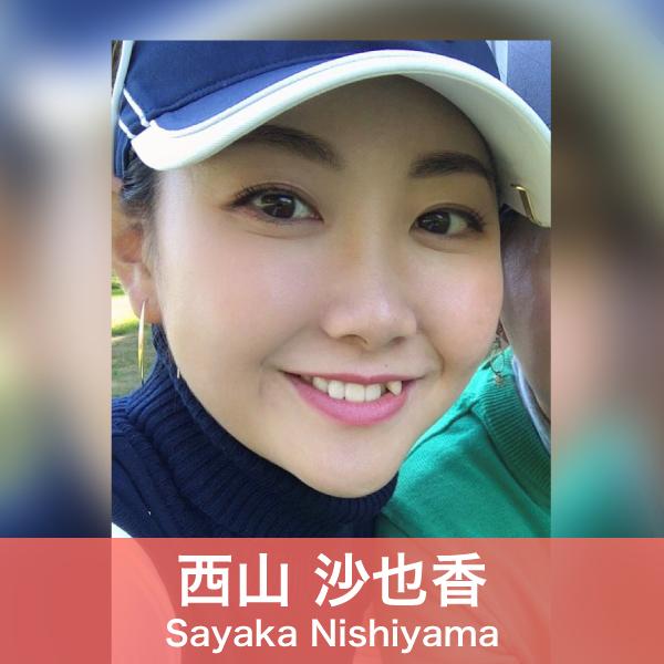 n10_sayaka_nishiyama