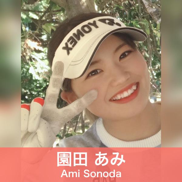n14_ami_sonoda