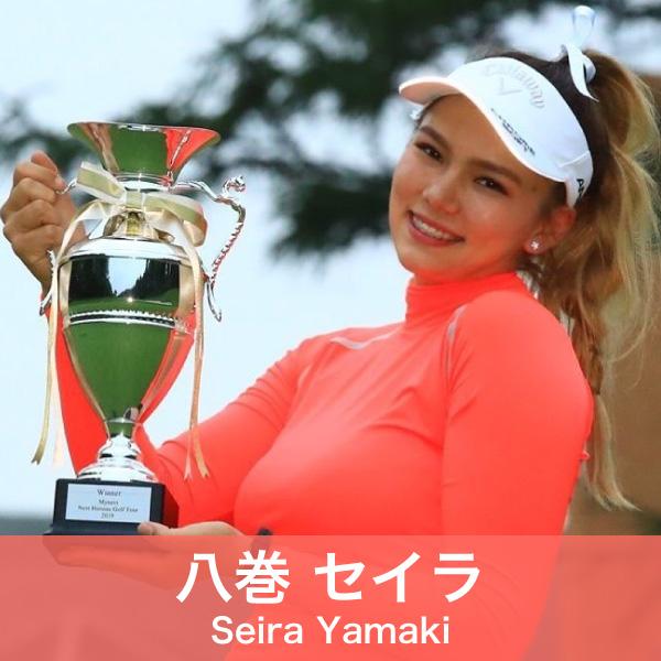n15_seira_yamaki