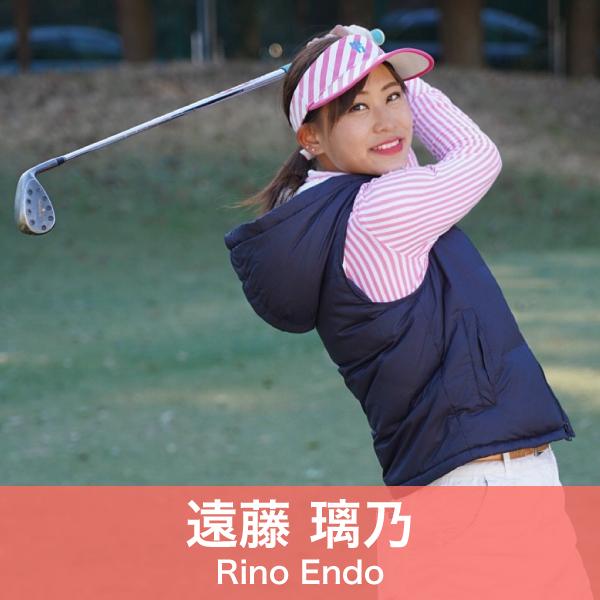 n16_rino_endo