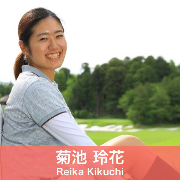 n19_reika_kikuchi