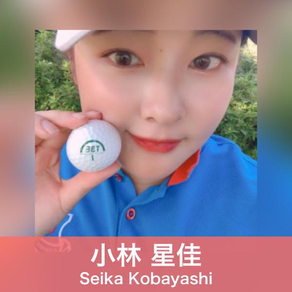 n25_seika_kobayashi