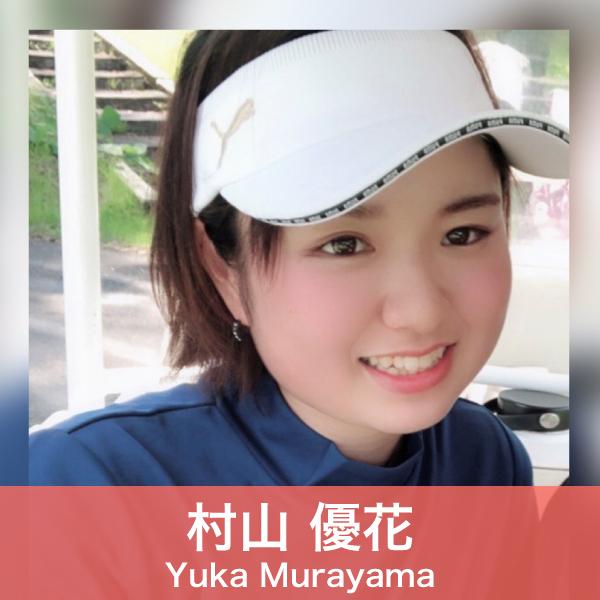 n29_yuka_murayama