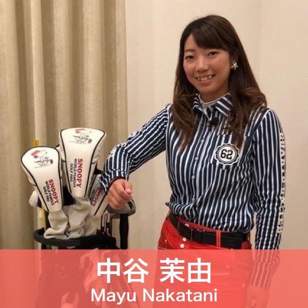n36_mayu_nakatani