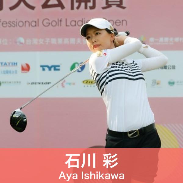n37_aya_ishikawa